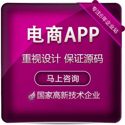 直播电商app开发多用户商城系统团购系统app小程序定制开发