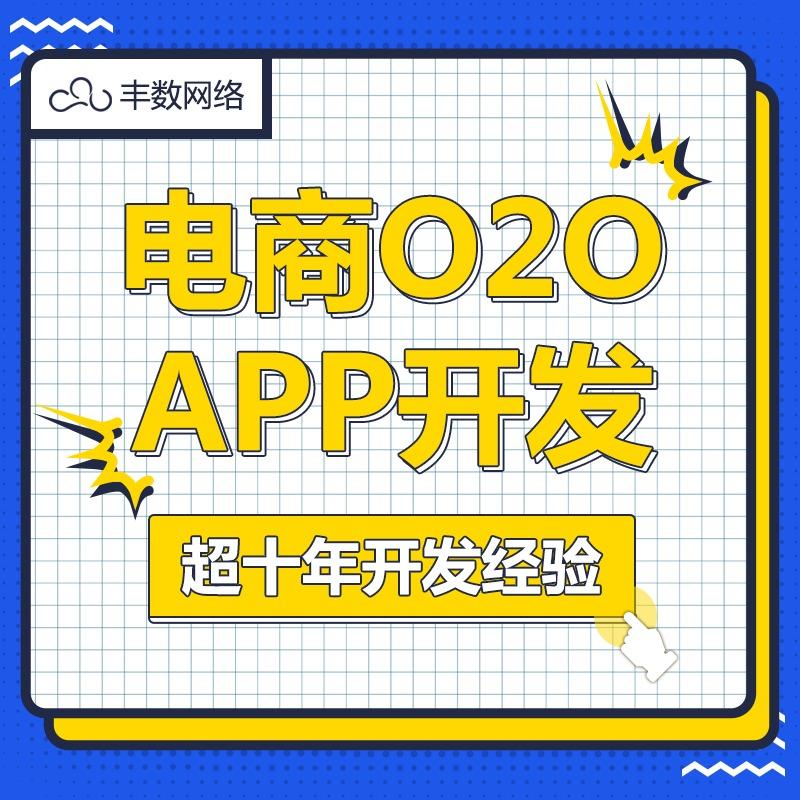 【电商O2O APP开发 】新零售O2O分销商城批发跨境