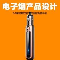 电子烟外观设计|结构功能设计|工业设计|创意设计|