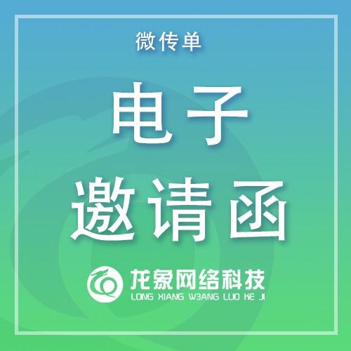 微信小程序电子邀请函微红包优惠券微信小程序商城/客服 公众  开发