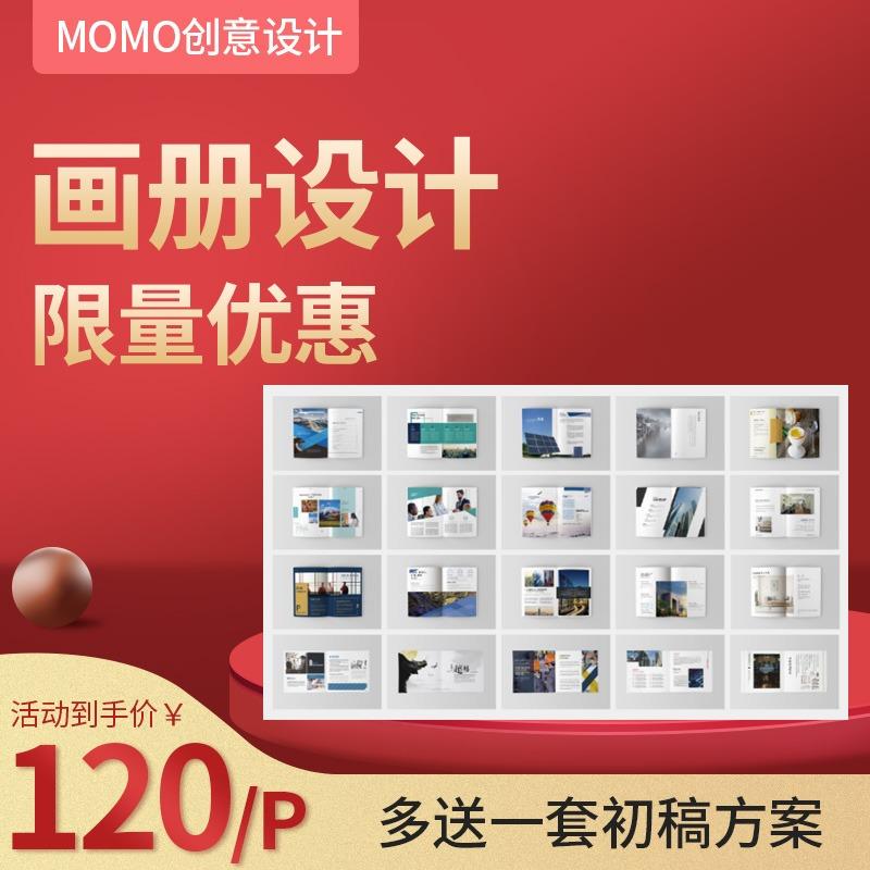 画册设计宣传册企业手册海报公司产品样本设计封面设计说明书