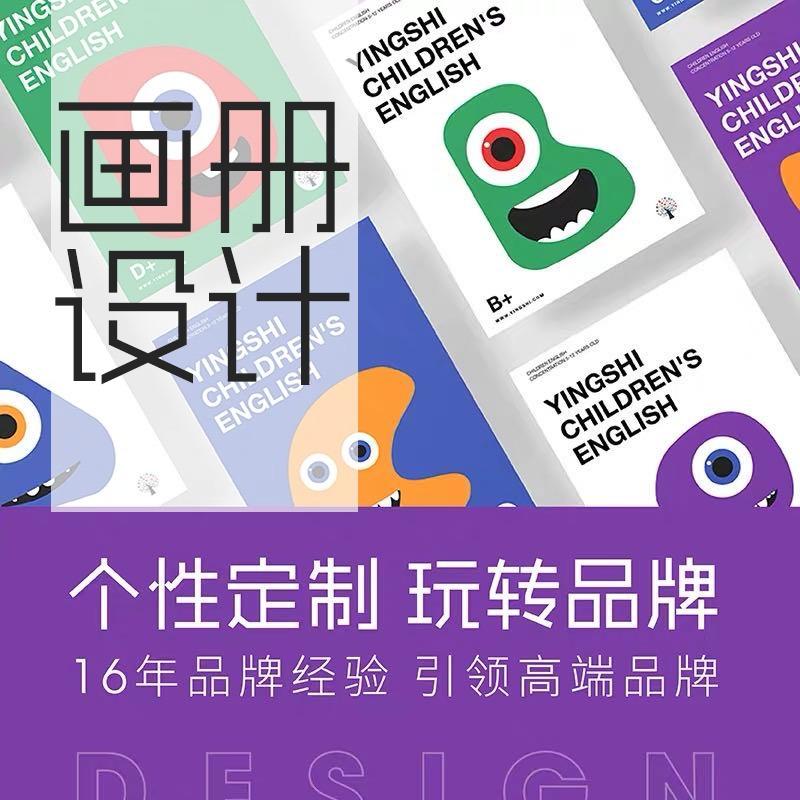 画册海报设计公司美工定制易拉宝单页banner传单