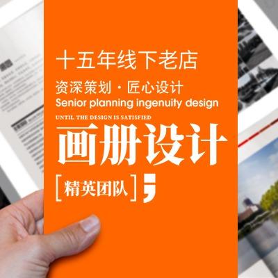 产品画册纪念画册企业画册形象宣传产品展示使用说明宣传品设计