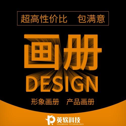 【画册设计】公司画册宣传册品牌产品宣传单企业宣传品设计