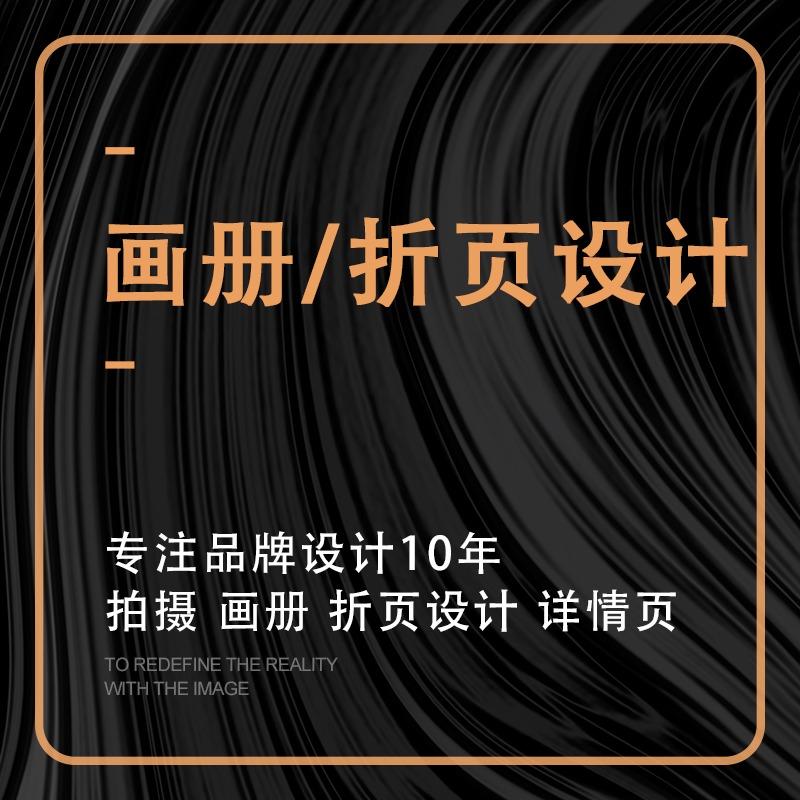 画册折页设计 产品公司企业宣传册杂志宣传彩页三折页项目手册
