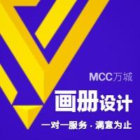 【MCC万城】企业宣传册设计产品宣传画册设计招商画册设计