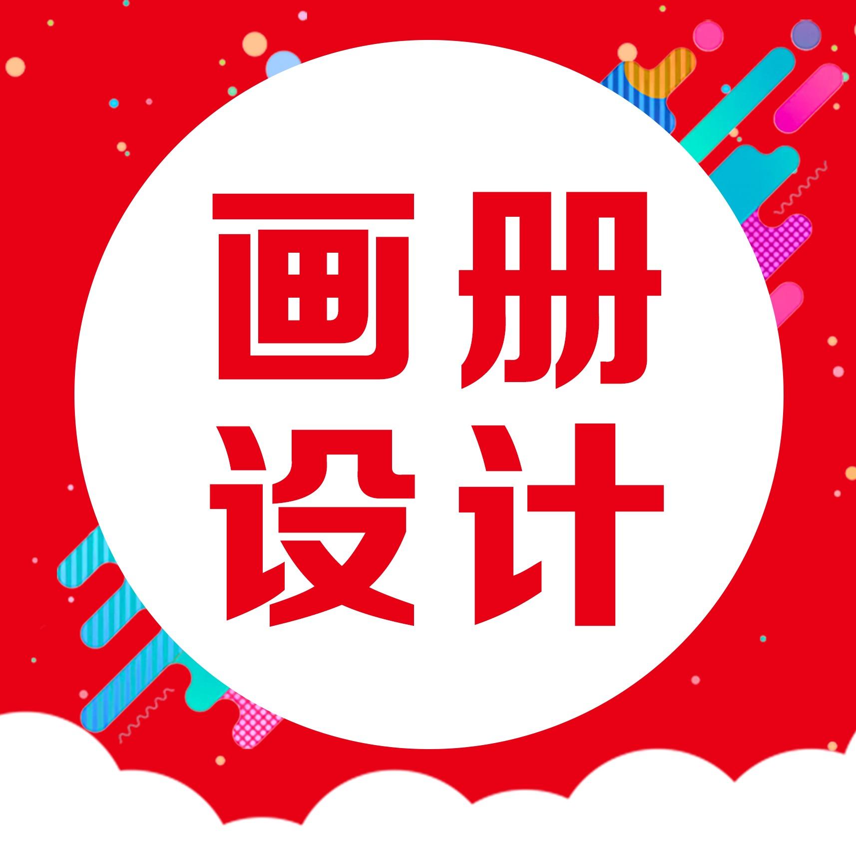 画册 宣传册 海报 画册 宣传单 菜谱 logo