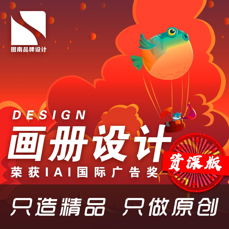 IT互联网行业画册设计科研服务文化教育宣传册设计