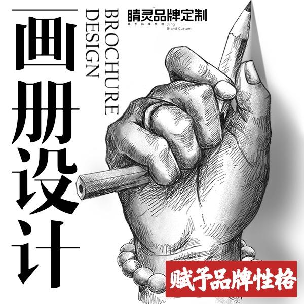 【睛灵品牌】品牌 设计  书籍设计 扉页 设计 烟酒行业科研服务物业租赁