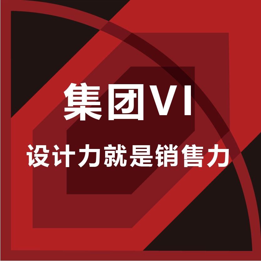 【弓与笔VI设计】集团公司全套企业商标VI品牌餐饮教育农业