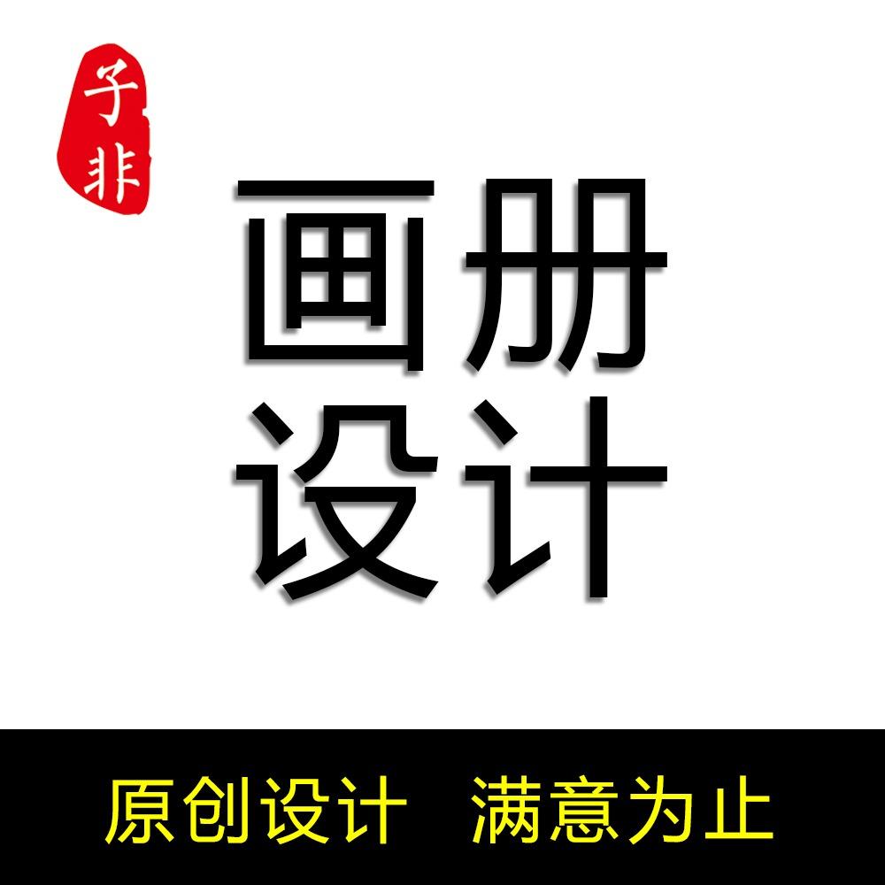 画册宣传册册子彩页 设计 企业公司画册品牌画册 设计 画册封面 设计
