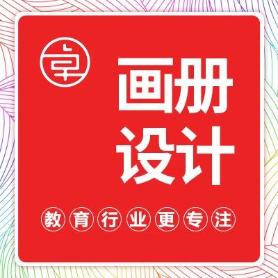 北京教育/教材/汽配手册/企业招商画册设计