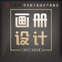 企业画册设计/宣传画册logo产品画册/宣传册设计/画册排版