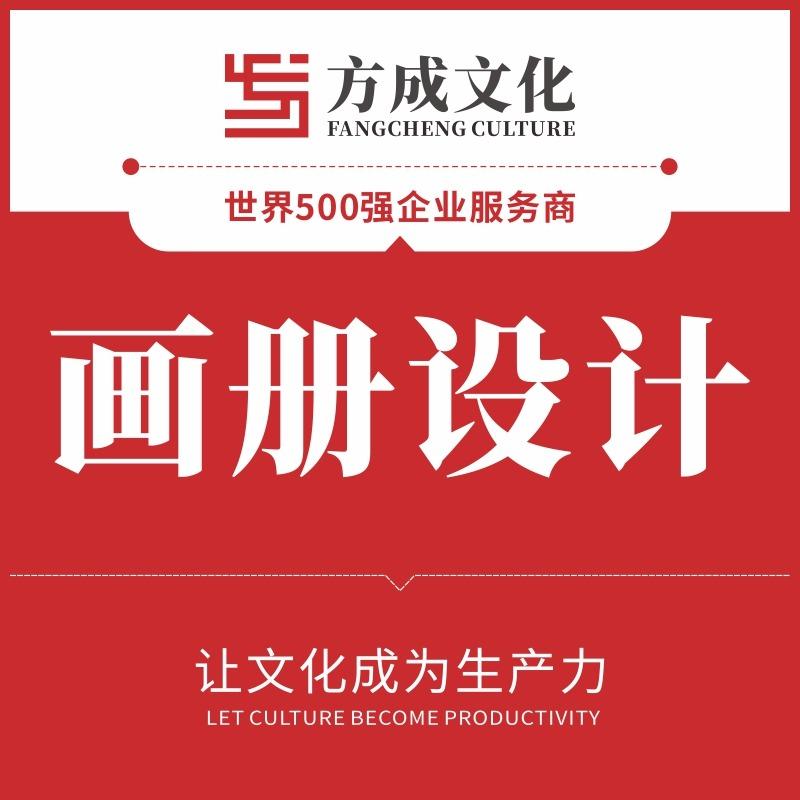 画册设计宣传册设计画册文案撰写招商画册产品手册品牌画册设计