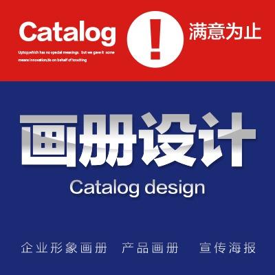 PDF宣传册设计 企业公司产品画册设计形象宣传品广告设计折页