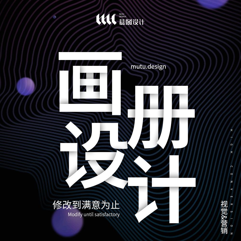 公司企业平面设计广告产品宣传册画册设计海报传单三折页设计包月