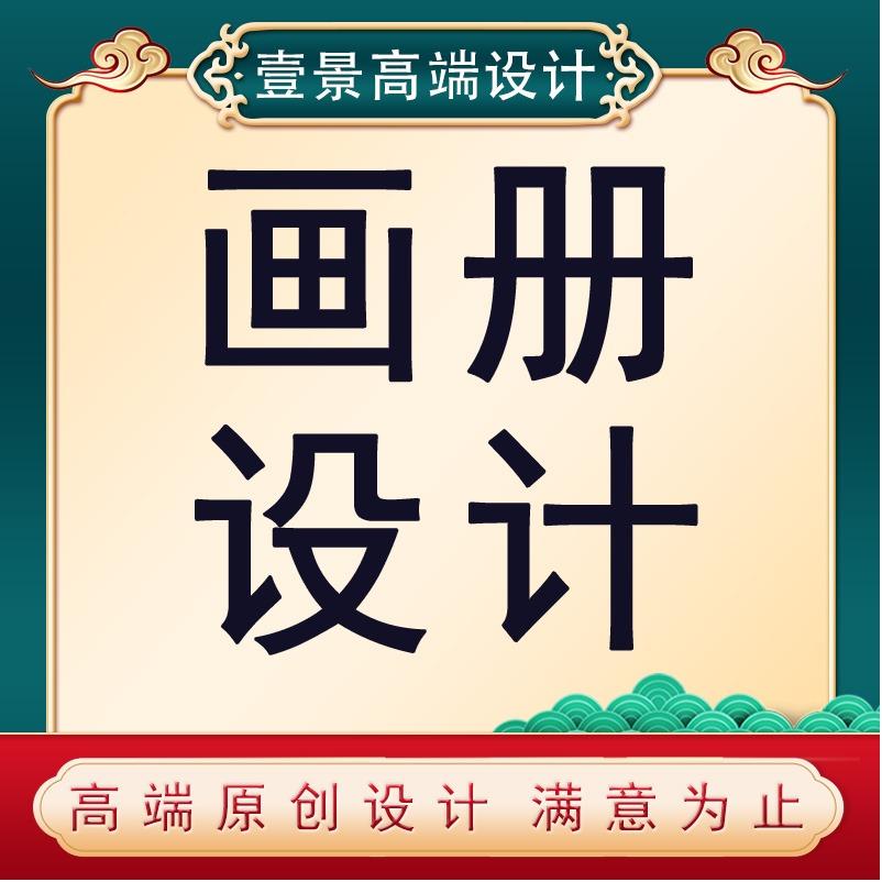 【壹景画册<hl>设计</hl>】公司画册宣传册品牌产品宣传单企业宣传