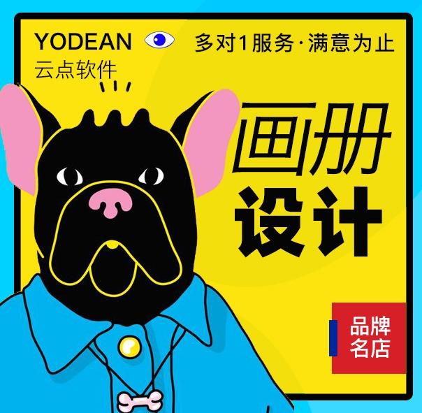 出版社云点java上海水印原型ANDROID采集餐饮封面设计