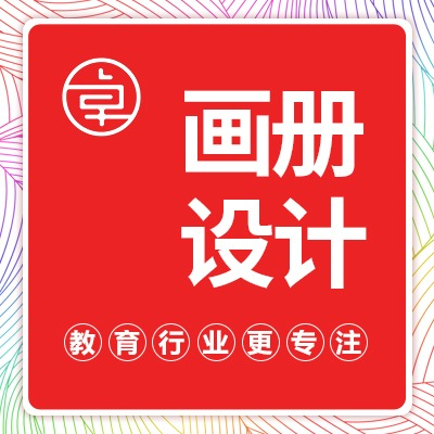 廊坊地区企业规章手册/家居/影视文化/商贸物流行业画册设计