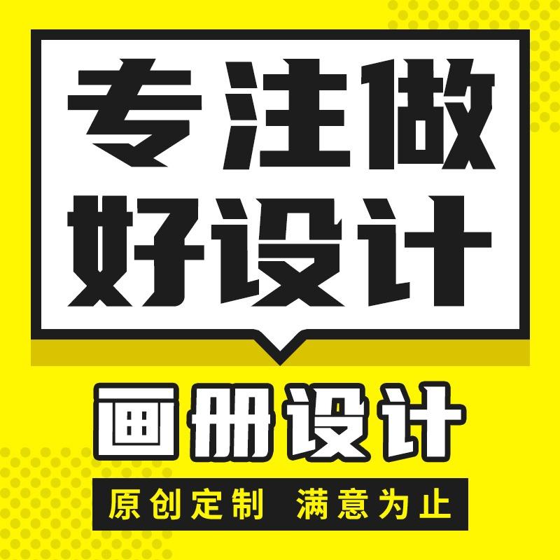 海报KV背景板宣传物料三折页画册易拉宝展板排版产品展示设计