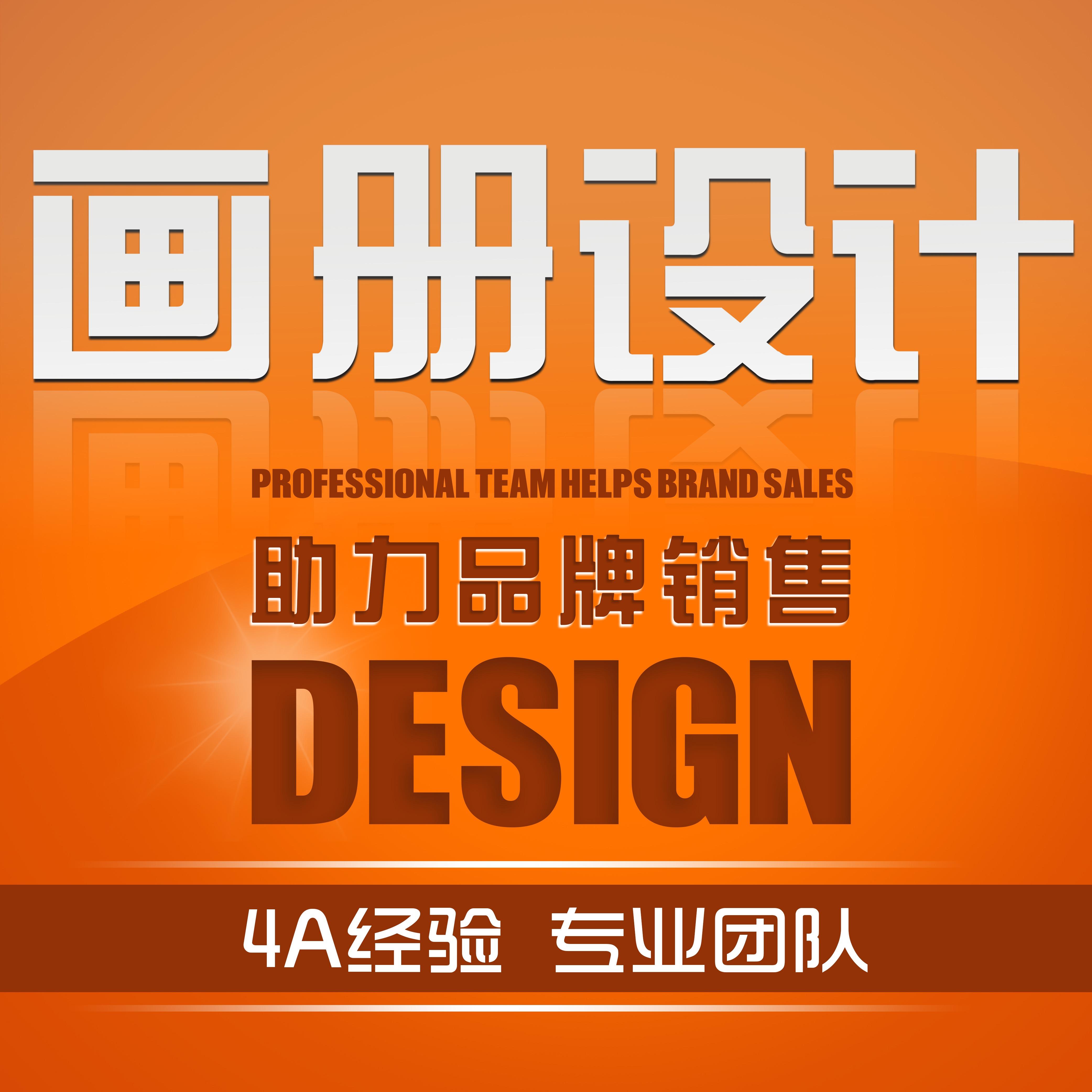 画册设计宣传品设计广告设计宣传画册企业画册产品手册图片处理