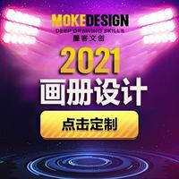 公司企业画册 设计 宣传册 设计 宣传单页 设计  宣传品设计 DM单页 设计