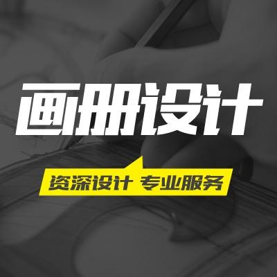 【画册设计】宣传册画册设计/地产画册/招商产品画册/满意为止
