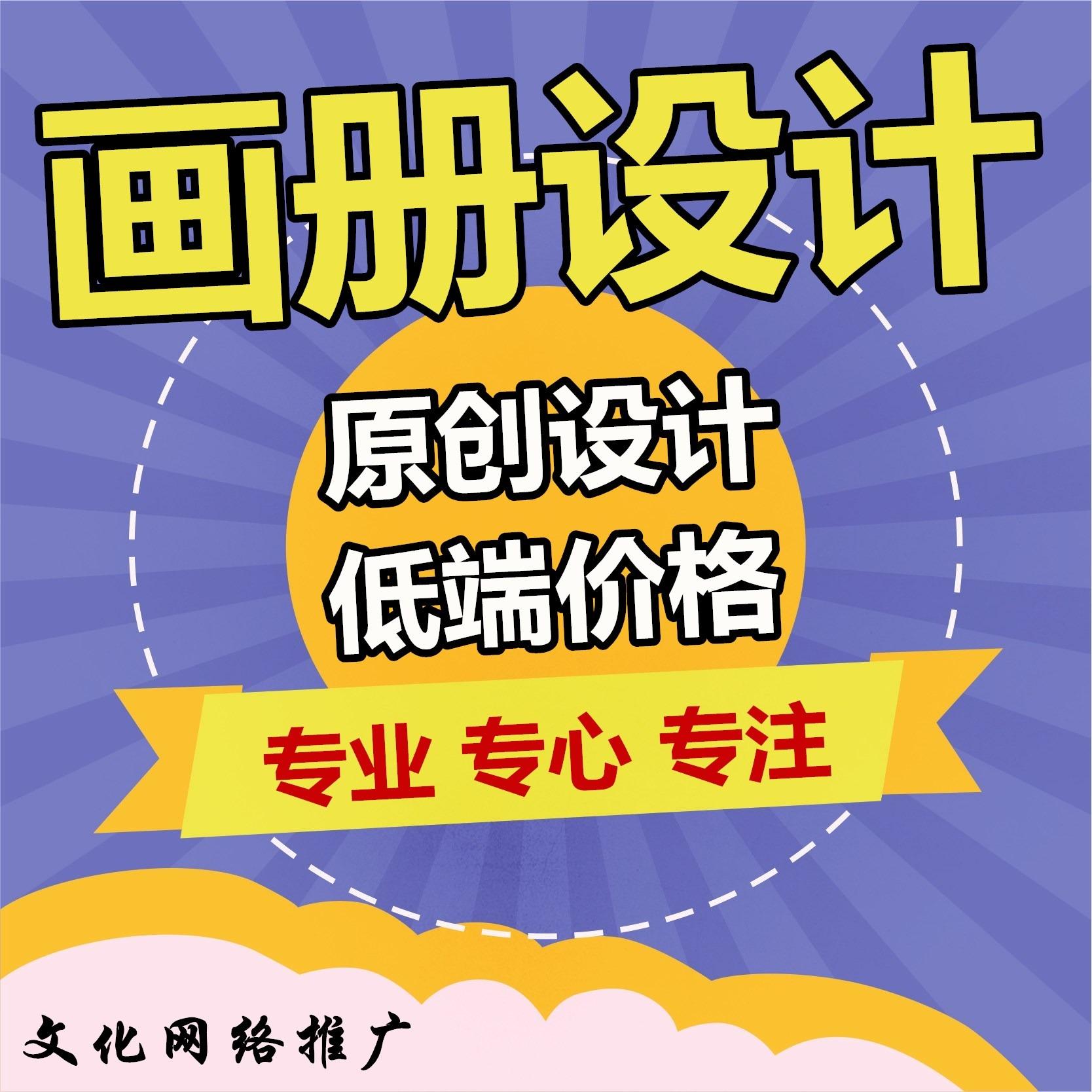 企业宣传册样册招商手册公司样本说明书设计宣传画册设计产品图册