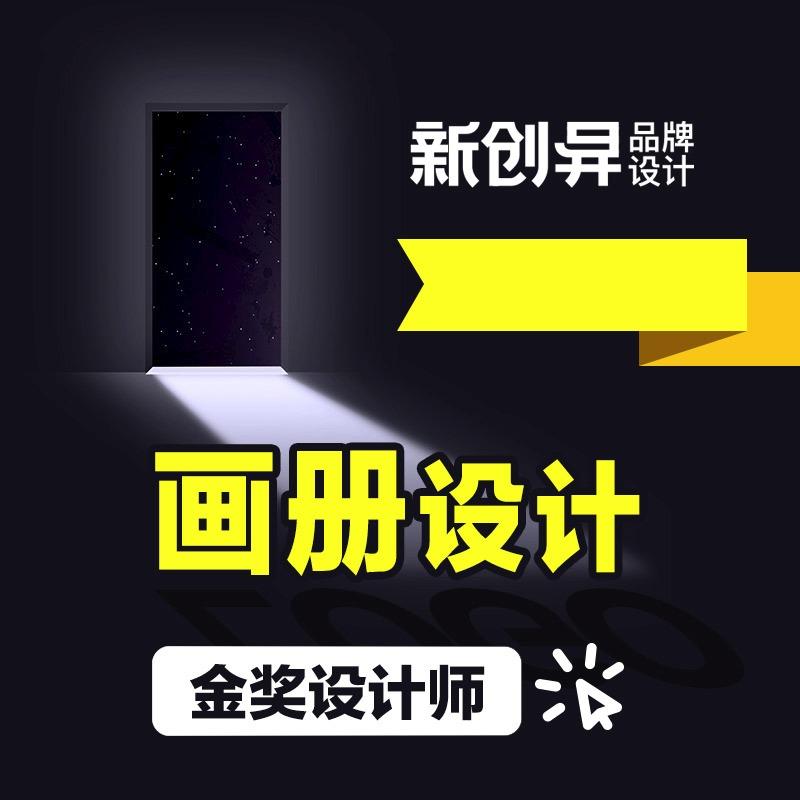 地产彩页宣传册设计企业公司产品宣传画册设计形象宣传品广告设计