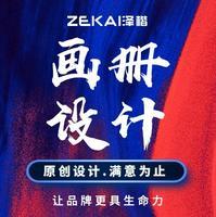 【休闲娱乐】泽楷VI 设计  企业形象 设计  资深vi系统定制北京