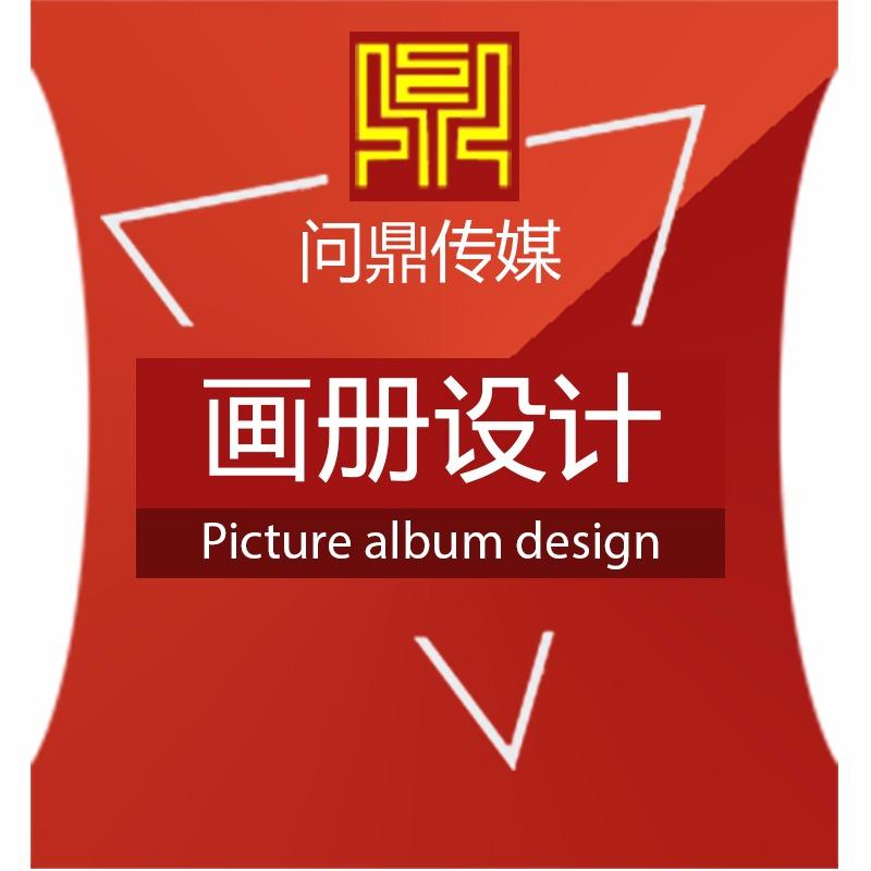 【画册设计】企业画册设计宣传册设计三折页设计招商画册宣传单张