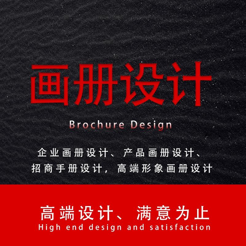 【画册设计】企业形象画册企业宣传画册招商加盟手册品牌画册设计