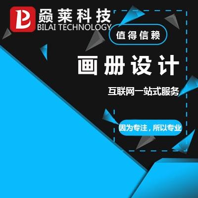 原创画册设计册子产品手册数据会议简介电子家电影集宣传册设计