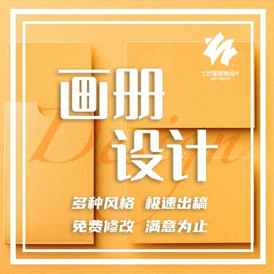 【画册 设计 】形象宣传册/产品展示/会展招商/招标书/活动手册