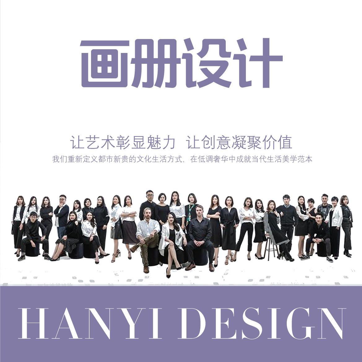 【画册设计】杂志报纸期刊书籍排版设计PPT设计制作企业DM单