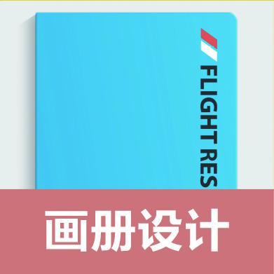 地产宣传画册设计画册排版企业画册产品画册排版设计招商手册形象