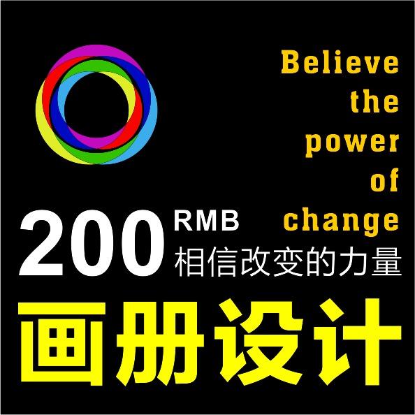 【改变广告】企业画册宣传册设计宣传单设计海报展架易拉宝设计