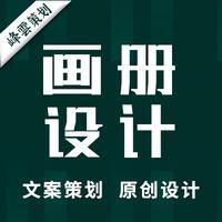 宣传册设计企业内刊使用说明书招商画册企业年鉴规章手册政府宣传