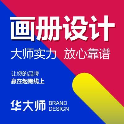 企业画册设计产品手册书籍宣传目录册设计公司画册宣传品折页设计