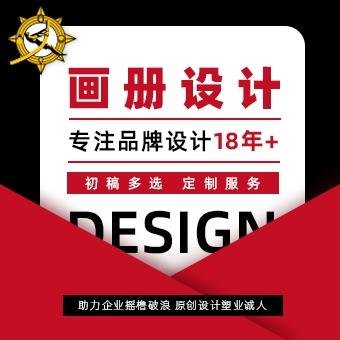 海报设计/手册排版折页/宣传页册/DM单/微信图PPT画册