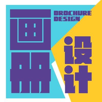 宣传单设计画册设计宣传册设计三折页四折页宣传单页设计产品画册