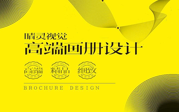 【睛灵品牌】品牌 设计  宣传品设计 宣传单 设计 展会楼盘销售DM单