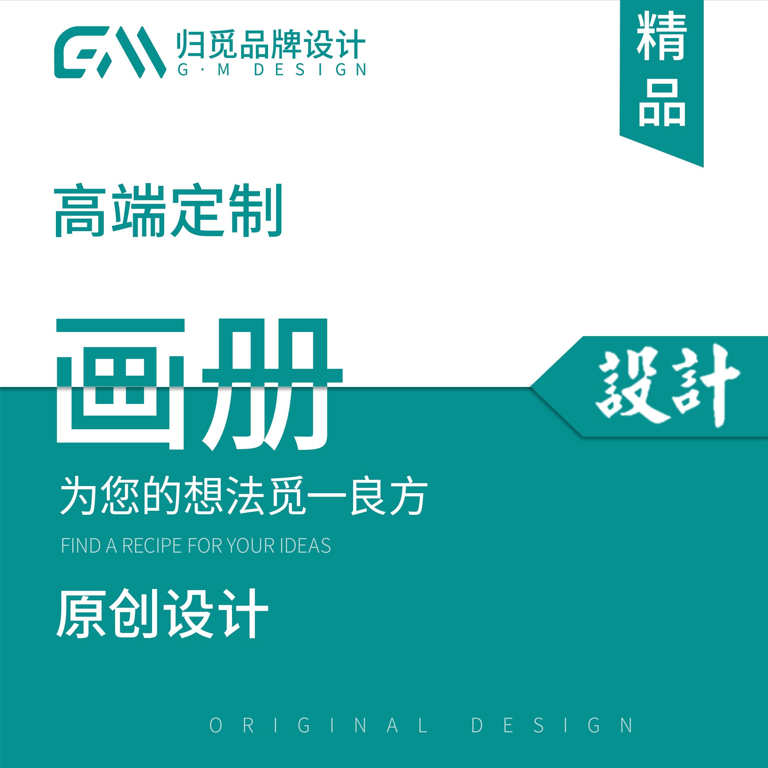 【高端画册定制】企业宣传册产品彩页招商手册宣传单折页海报设计