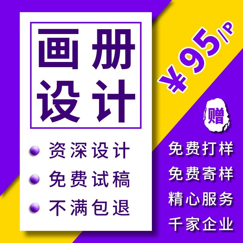 [免费试稿]北京设计制作公司产品宣传册设计企业画册书籍制作