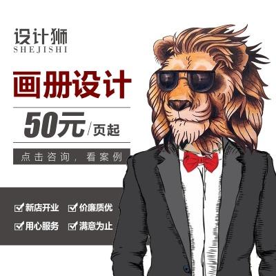 企业宣传册 设计 宣传画册 设计 产品宣传单页 设计 企业宣传折页海报