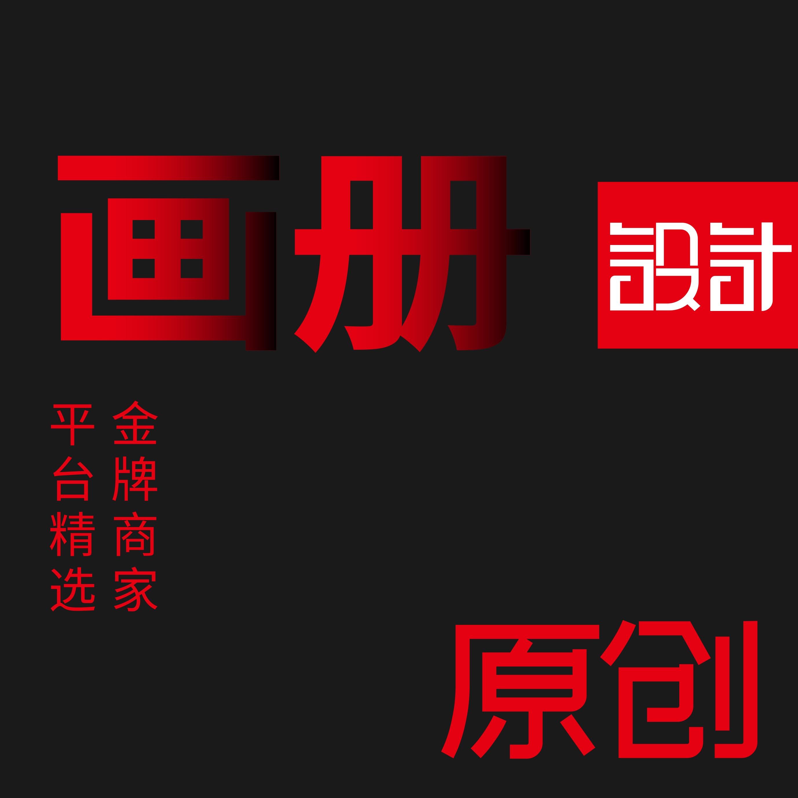 企业产品手册宣传册宣折页传单画册单页活动广告公司招聘海报设计