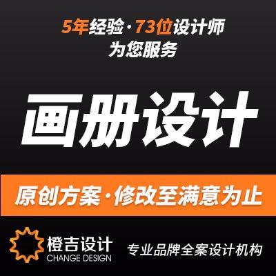 【橙吉设计】总监操刀餐饮业多折页/宣传册/企业/产品手册设计