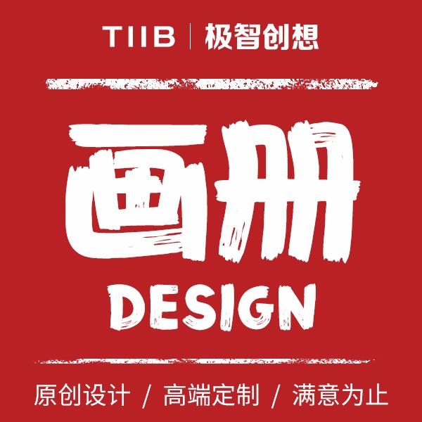 画册设计高端精美企业画册形象宣传折页设计排版产品展示广告设计
