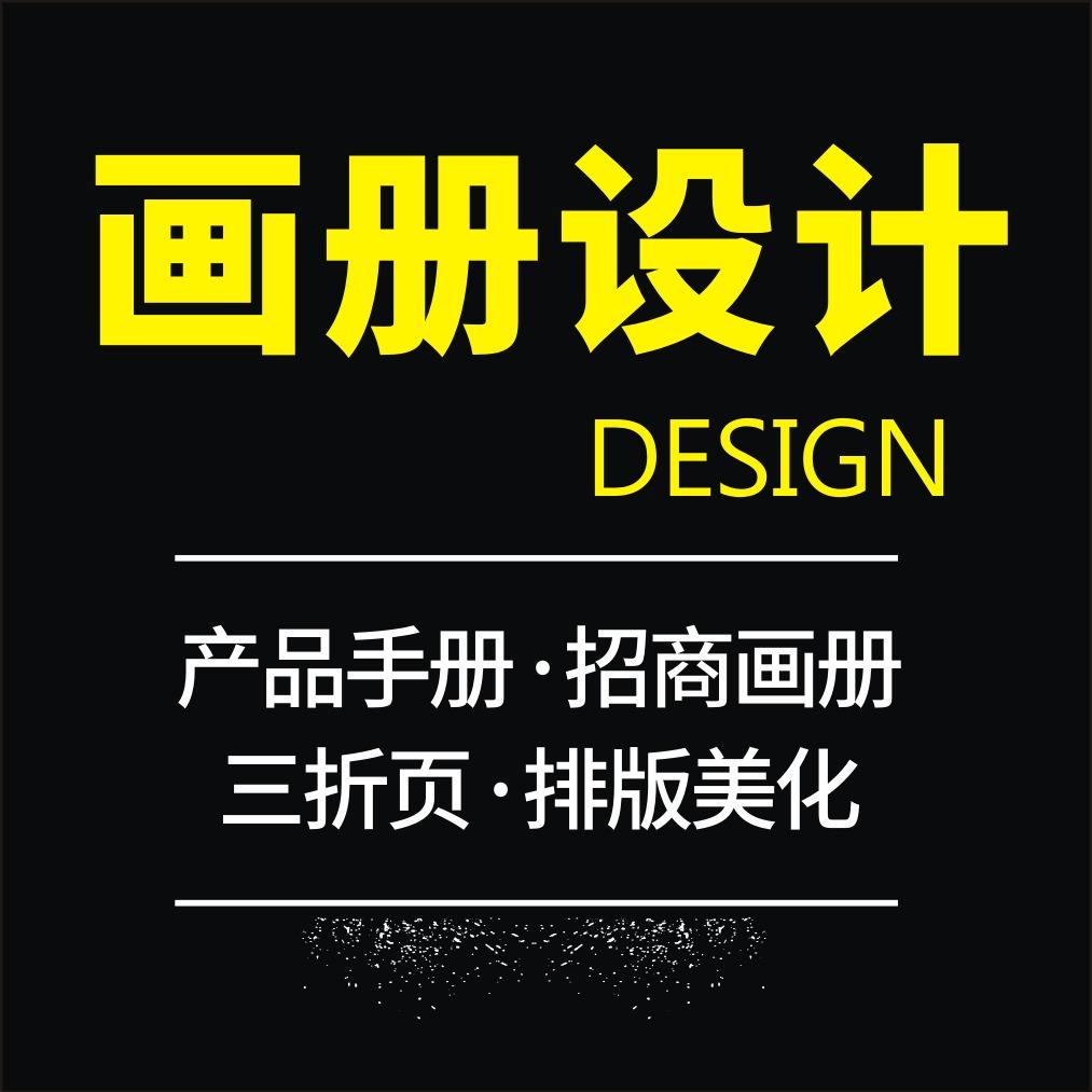 餐饮教育科技美容产品手册起亚公司宣传册设计招商手册画册设计