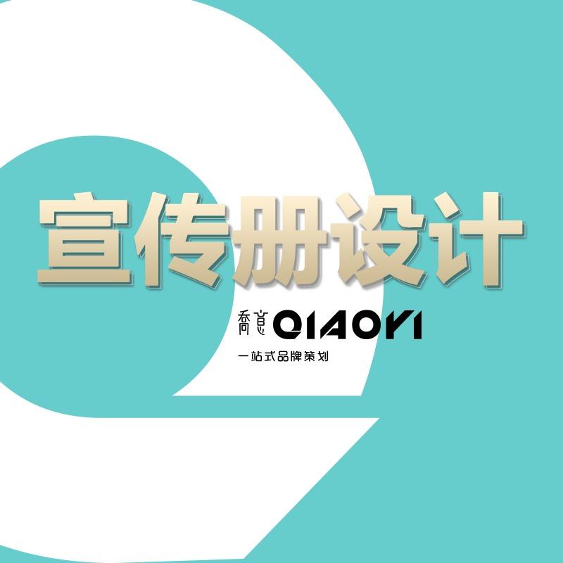 画册宣传单折页海报广告图片易拉宝广告牌文化墙logo商标设计